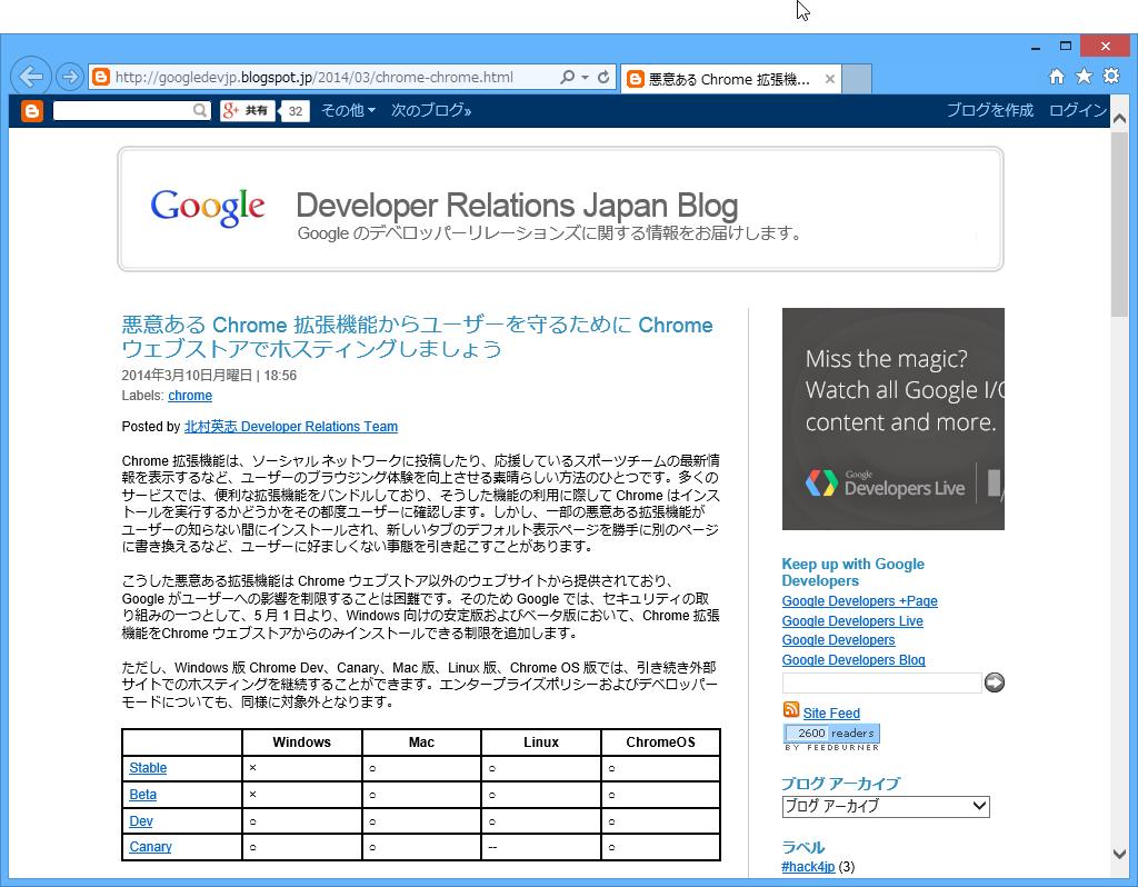 """Google Japan Developer Relations Blog"""
