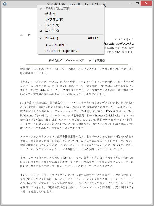 タイトルバーを右クリックするとメニューが表示される。[About MuPDF]項目からはショートカットキーの一覧を確認できる