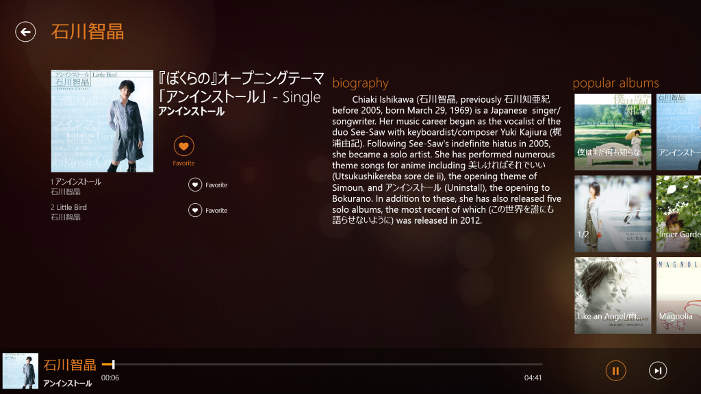 「VLC for Windows 8」v0.0.2.0