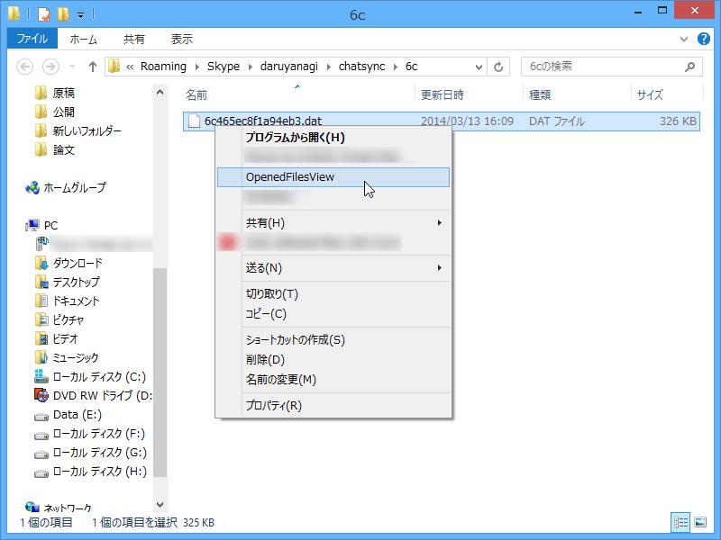 ファイルの右クリックメニューから、当該ファイルを開いているプロセスを調査