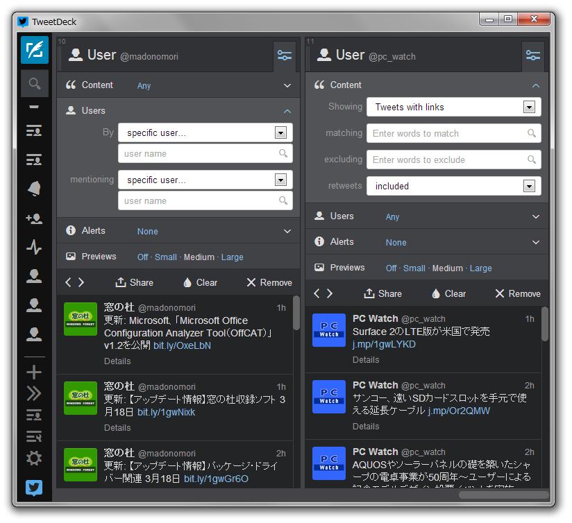 自由度の高いマルチカラムと多彩なフィルター機能が強力な「TweetDeck」