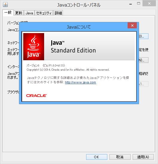 「Java SE 8」