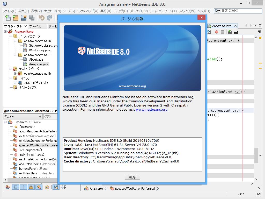 「NetBeans IDE」v8.0