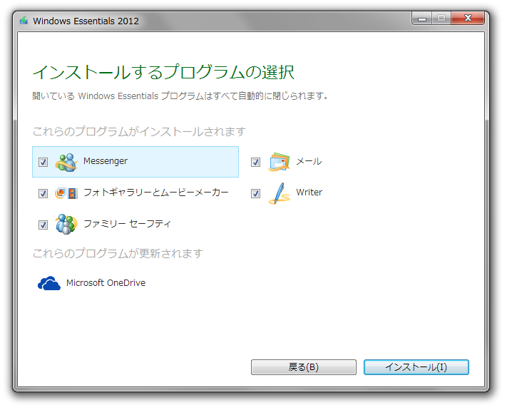「Windows Essentials 2012」
