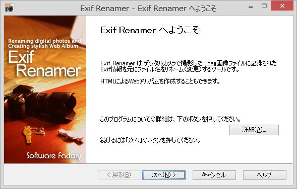 「Exif Renamer」v2.21