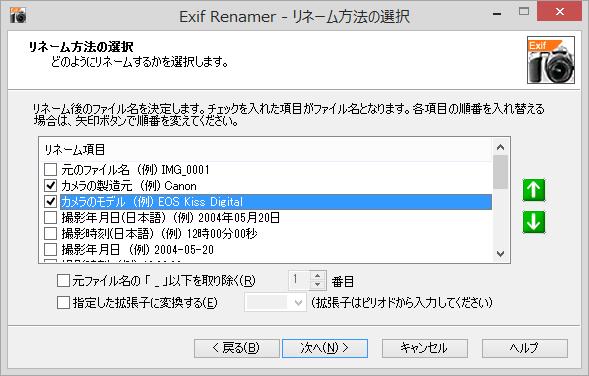 あらかじめ用意されている項目を並べ替え、ファイルの命名規則を決める