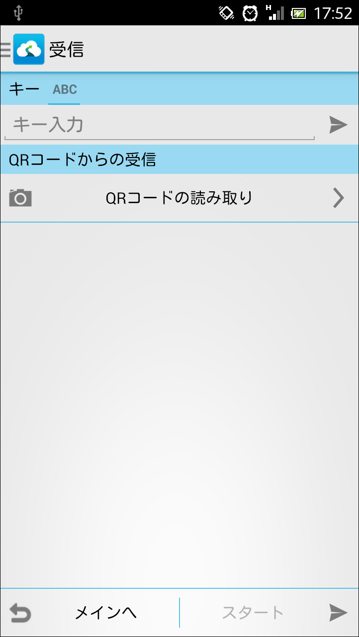 Android版「Send Anywhere」