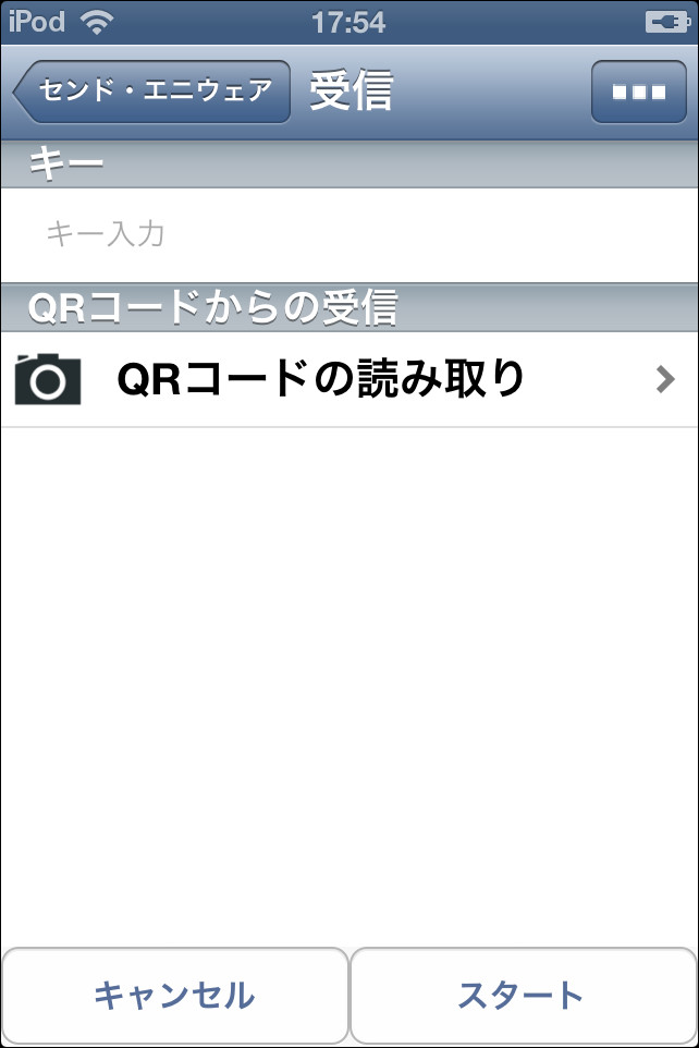 iOS版「Send Anywhere」