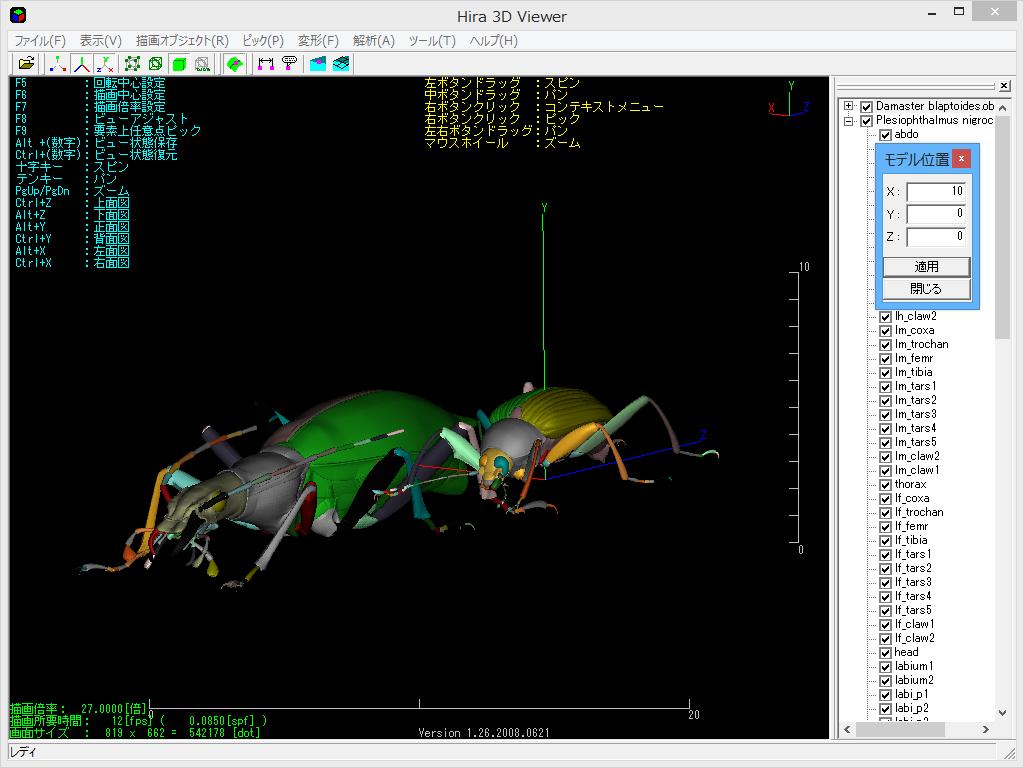 """複数のオブジェクトを読み込み(モデルデータは<a class="""""""" href=""""http://www.forest.impress.co.jp/docs/news/20140326_641334.html"""">""""ゼロ工房""""の昆虫モデル</a>を使用)"""