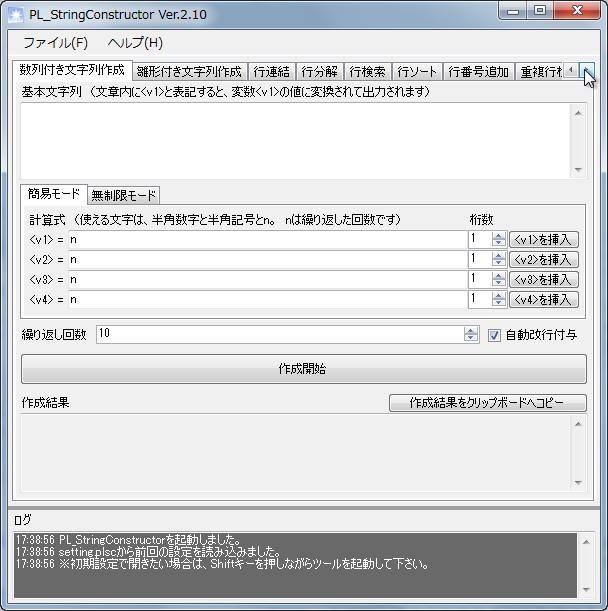 「PL_StringConstructor」v2.10