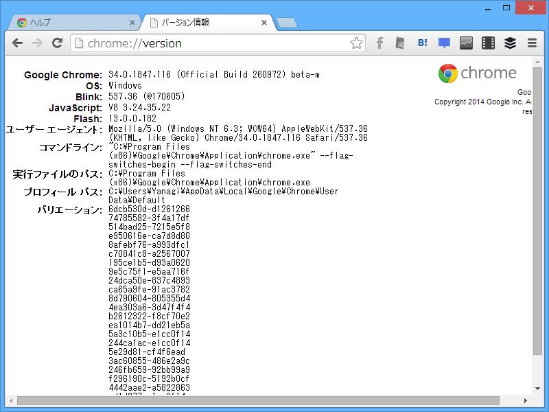 「Google Chrome」v34.0.1847.116