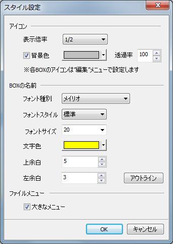 """""""BOX""""のデザインをカスタマイズするダイアログ"""