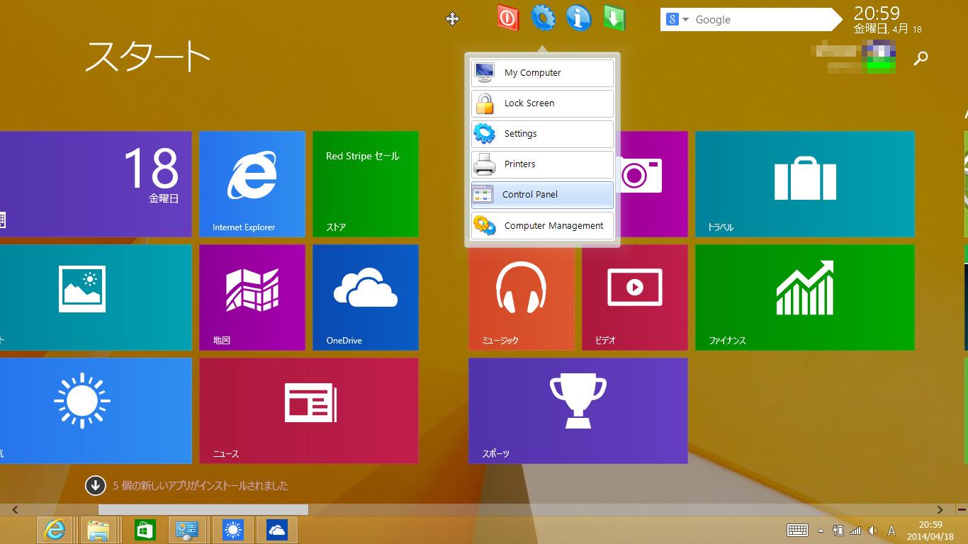 「Start Screen Unlimited」v1.5.0.15