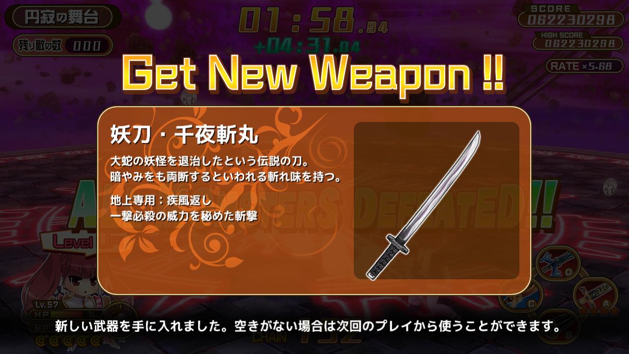 ステージをクリアすると、新たな武器を見つけられることがある