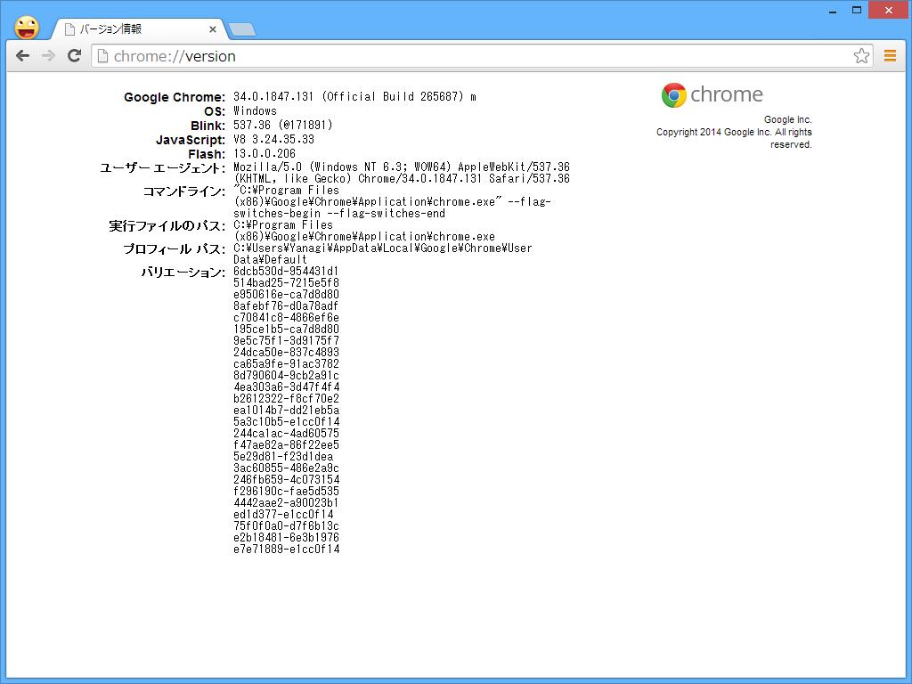 「Google Chrome」v34.0.1847.131