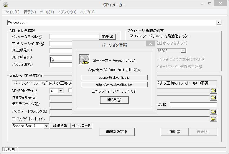 「SP+メーカー」v0.100.1