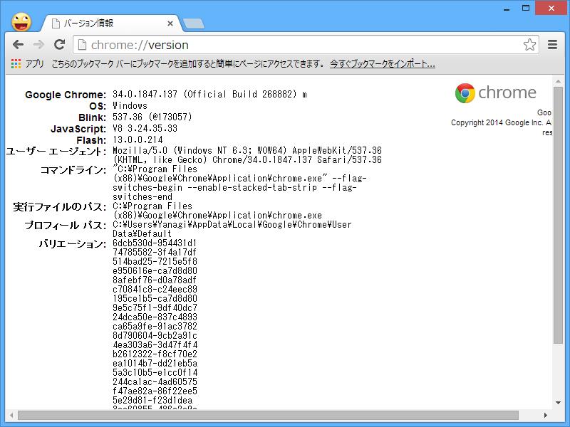 「Google Chrome」v34.0.1847.137