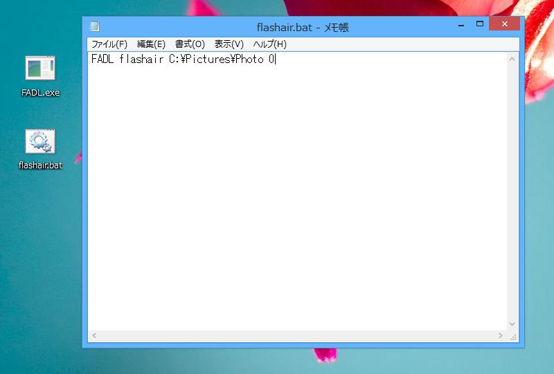 バッチファイルを作成しておくと便利