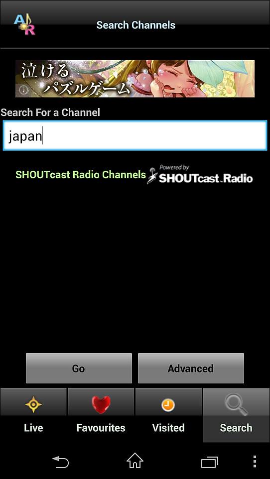 キーワード検索でインターネットラジオの放送局を探すことも可能