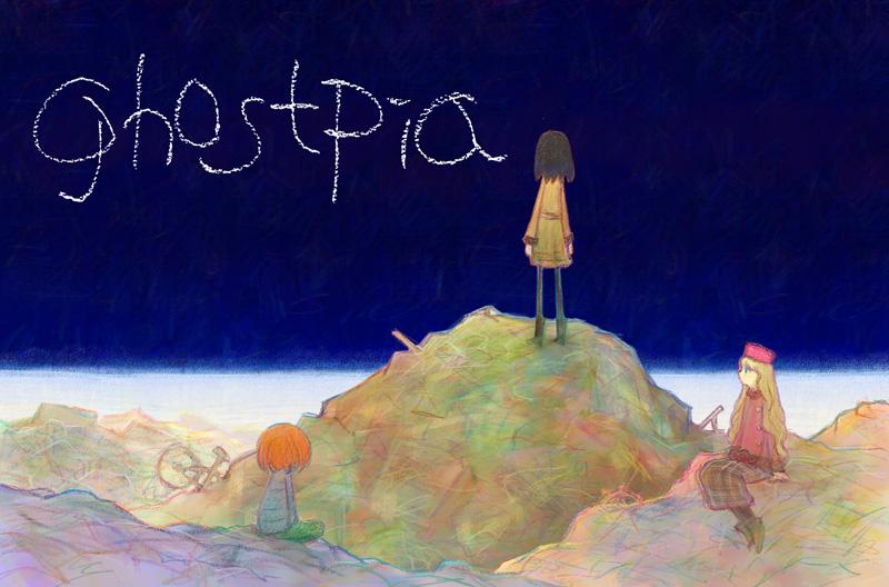 「ghostpia」キービジュアル