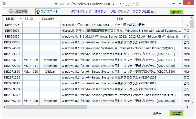 「WULF2」v2.0.0