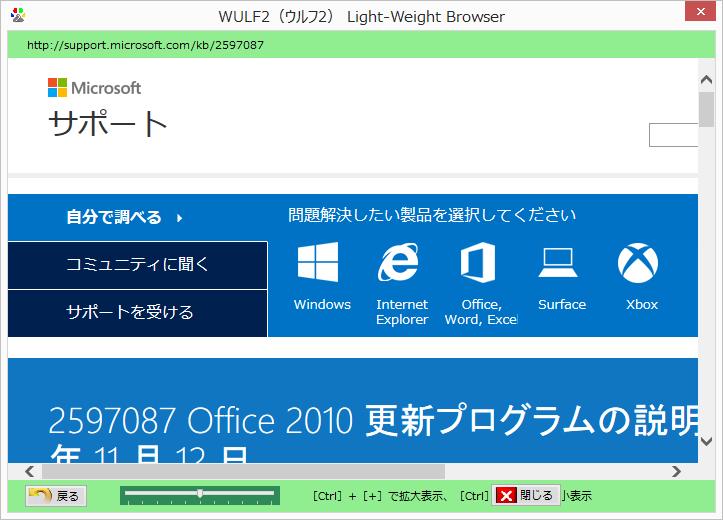 内蔵Webブラウザーは表示の拡大・縮小機能を備える