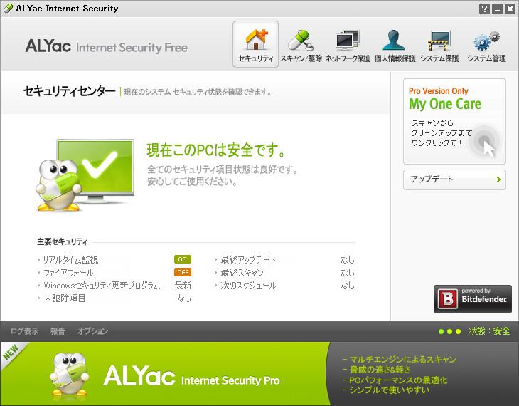 「ALYac Internet Security Free」