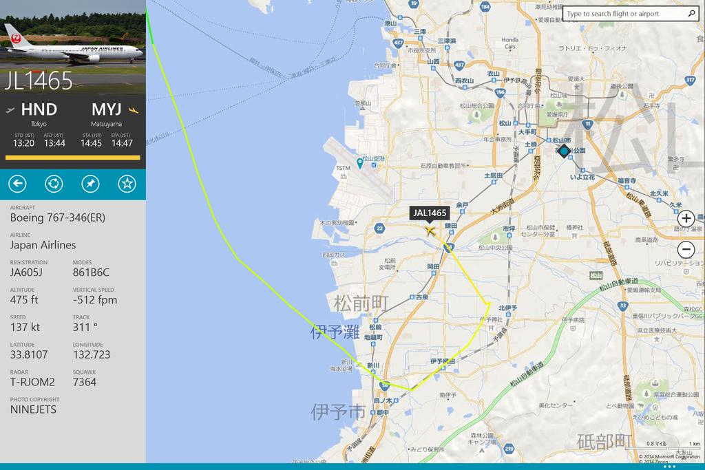 「FlightRadar24」v2.2.2.0