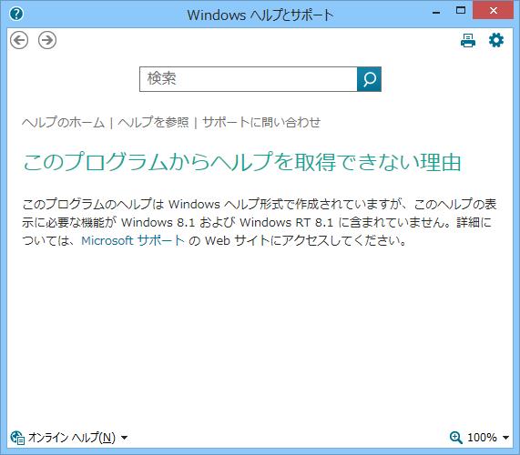 「winhlp32.exe」を単独起動、もしくは拡張子「.hlp」を持つファイルを開くと、サポートしていない旨を示すメッセージが現れる