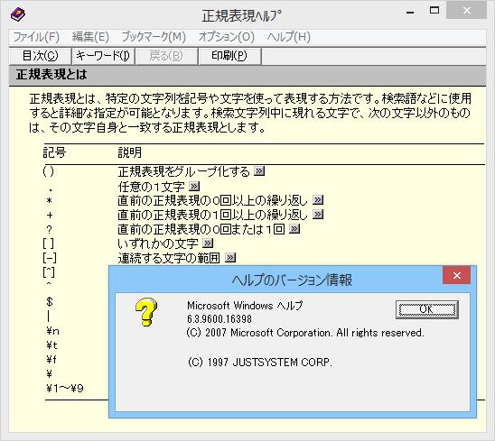 更新プログラムを適用した状態。WinHelp形式の表示が可能になる