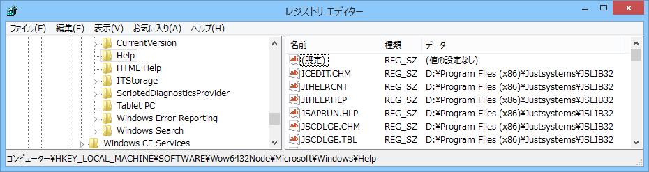 """Help""キーの内容。ヘルプファイルの名前を値名、パスをデータとして格納している"