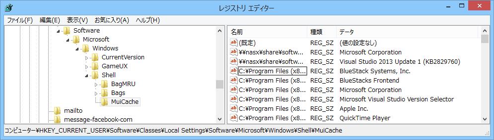 """~Windows\Shell\MuiCache""キーの内容"