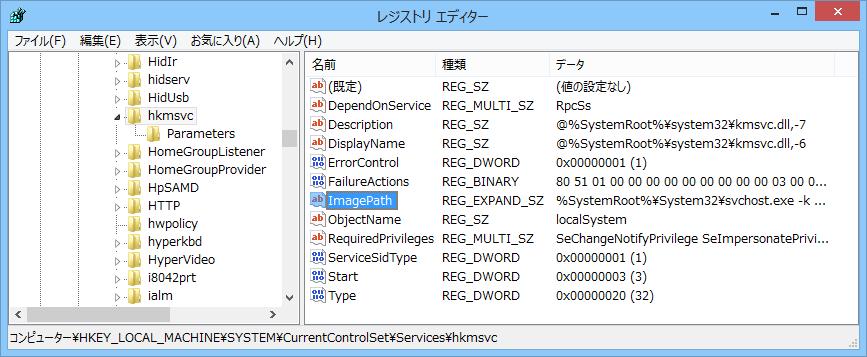 """""""~CurrentControlSet\Services""""キー以下では、各種Windowsサービスを実行するための実行形式ファイルを指定している"""