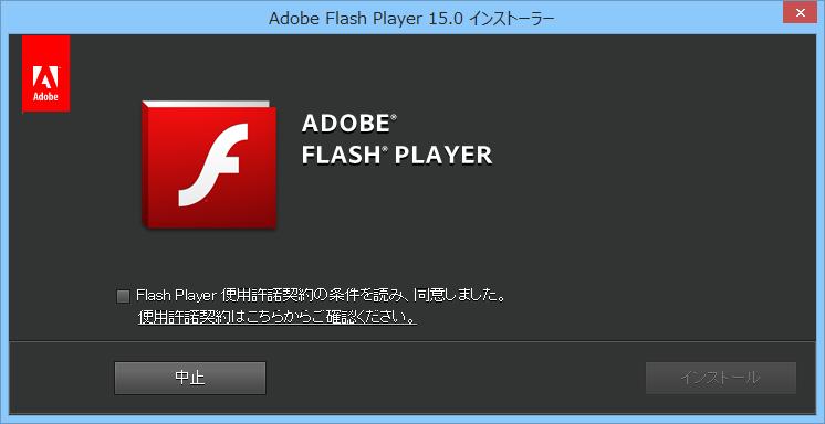 「Adobe Flash Player 15」
