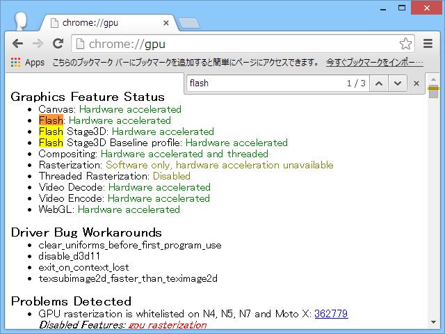 Windows版「Google Chrome」のPPAPI版プラグインでビデオのハードウェアデコードが標準で有効化