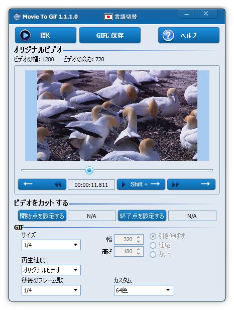 「Movie To GIF」v1.1.1.0
