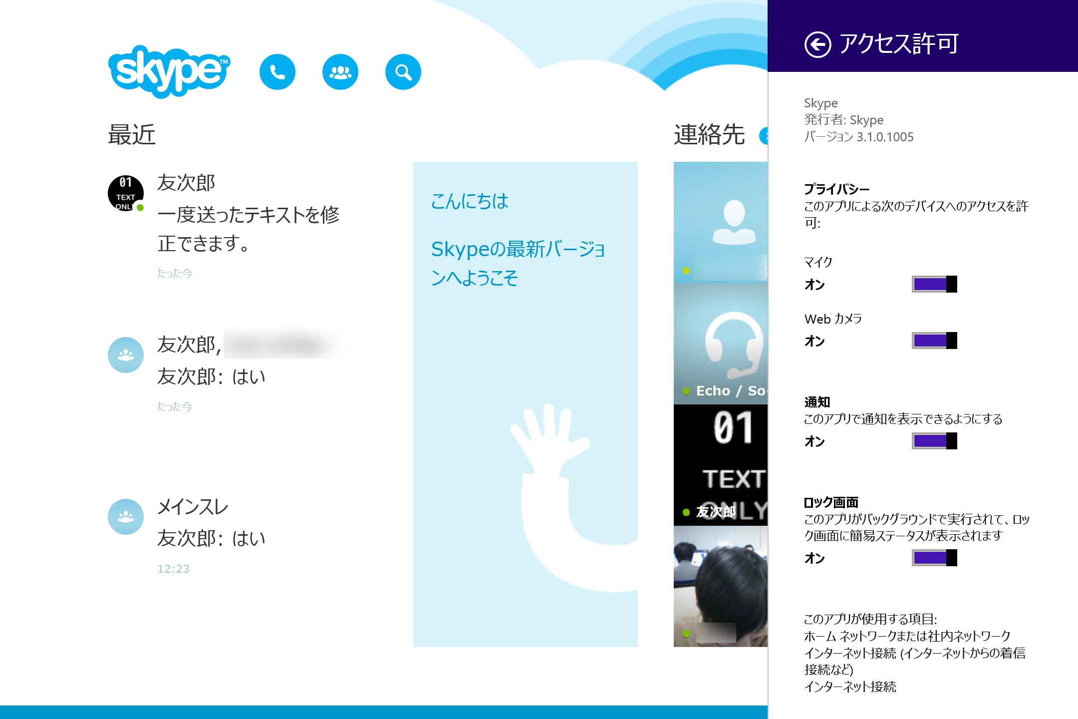 「Skype」v3.1.0.1005