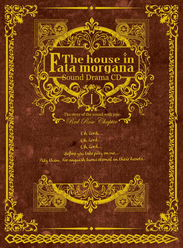 「ファタモルガーナの館Ⅰ ~あなたに寄り添う音の物語 薔薇の章~」ジャケットデザイン