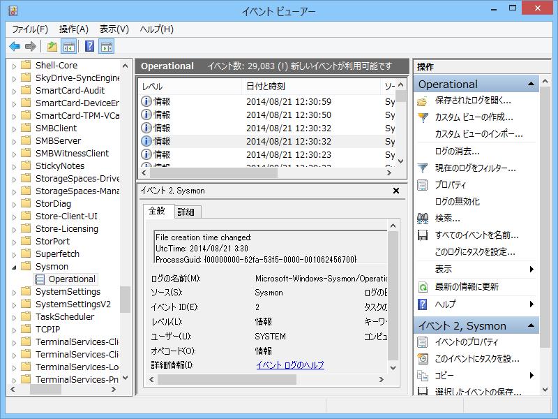 「イベント ビューア」で「Sysmon」が取得したログを閲覧([Windows ログ]-[Microsoft]-[Windows]-[Sysmon]-[Operational])