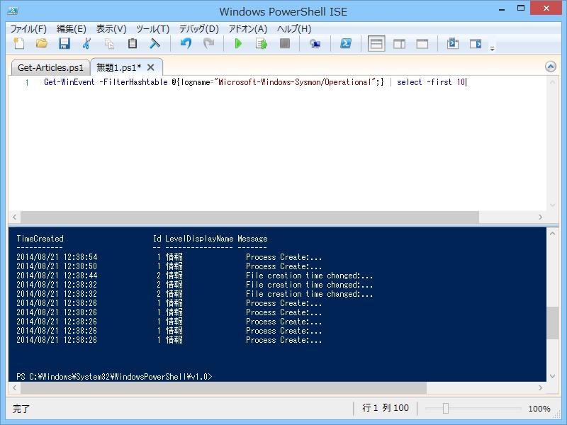 「Windows PowerShell」で「Sysmon」が取得したログを列挙