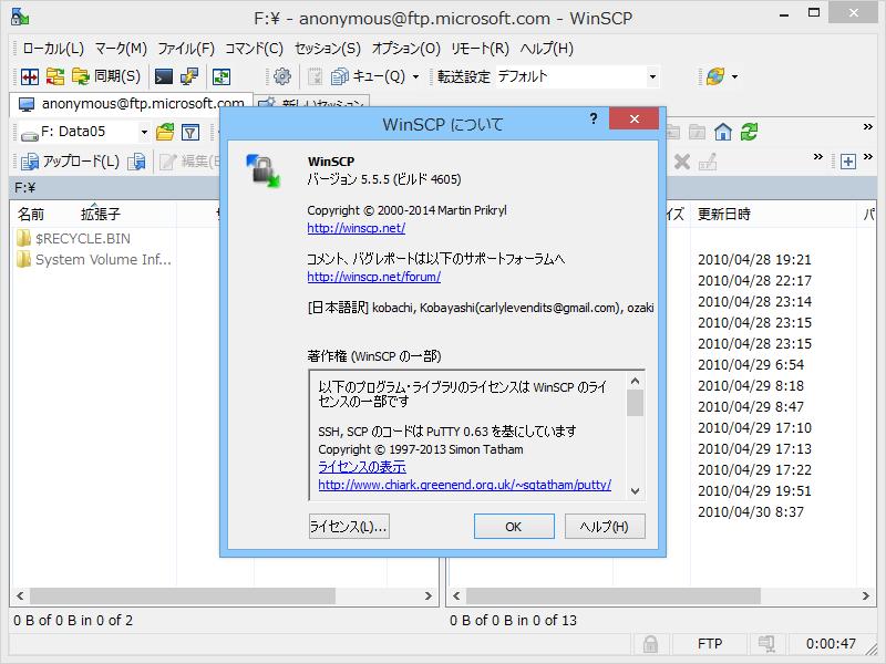 「WinSCP」v5.5.5