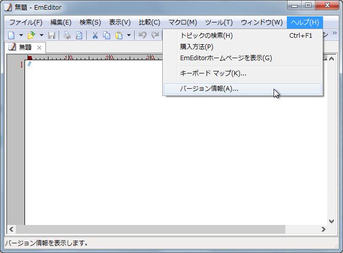 「EmEditor」v14.5.4