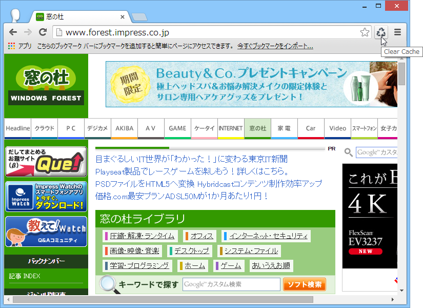 「Clear Cache」v1.0