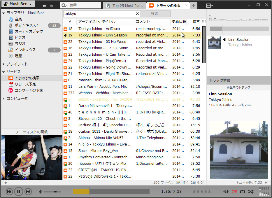 「MusicBee」v2.4.5349