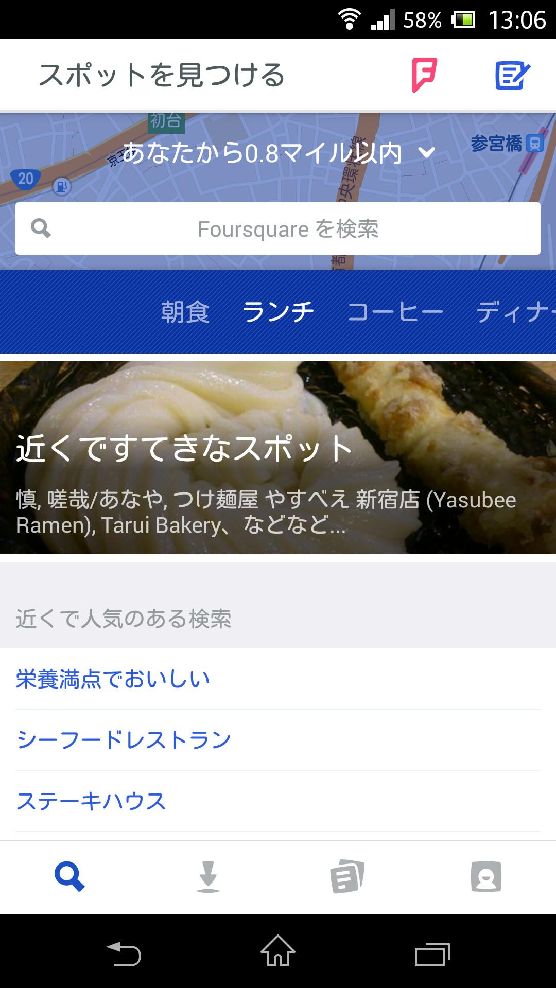 「Foursquare」