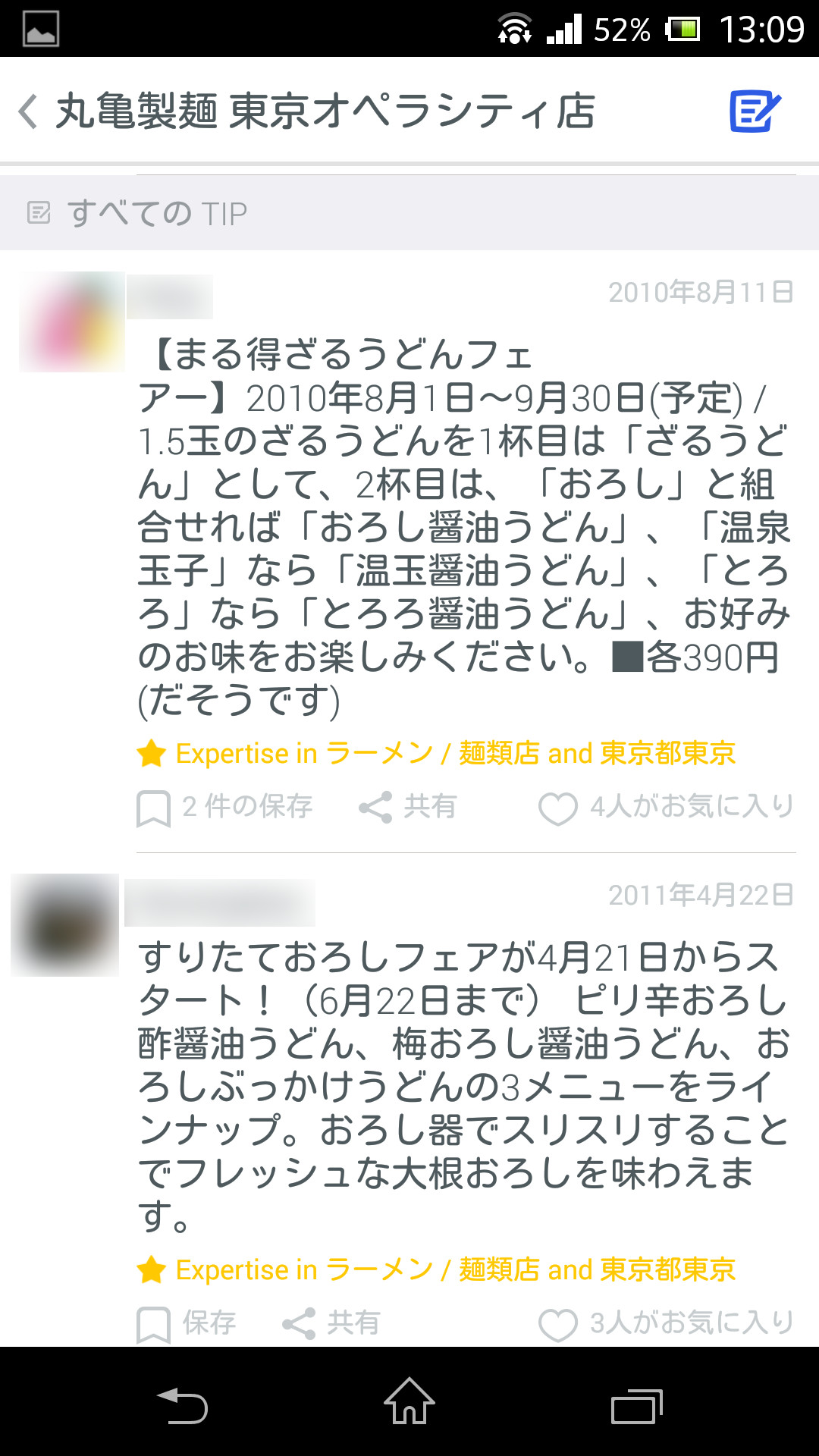 """詳細画面の下部では、他のユーザーが書き込んだ""""Tips""""を閲覧可能"""