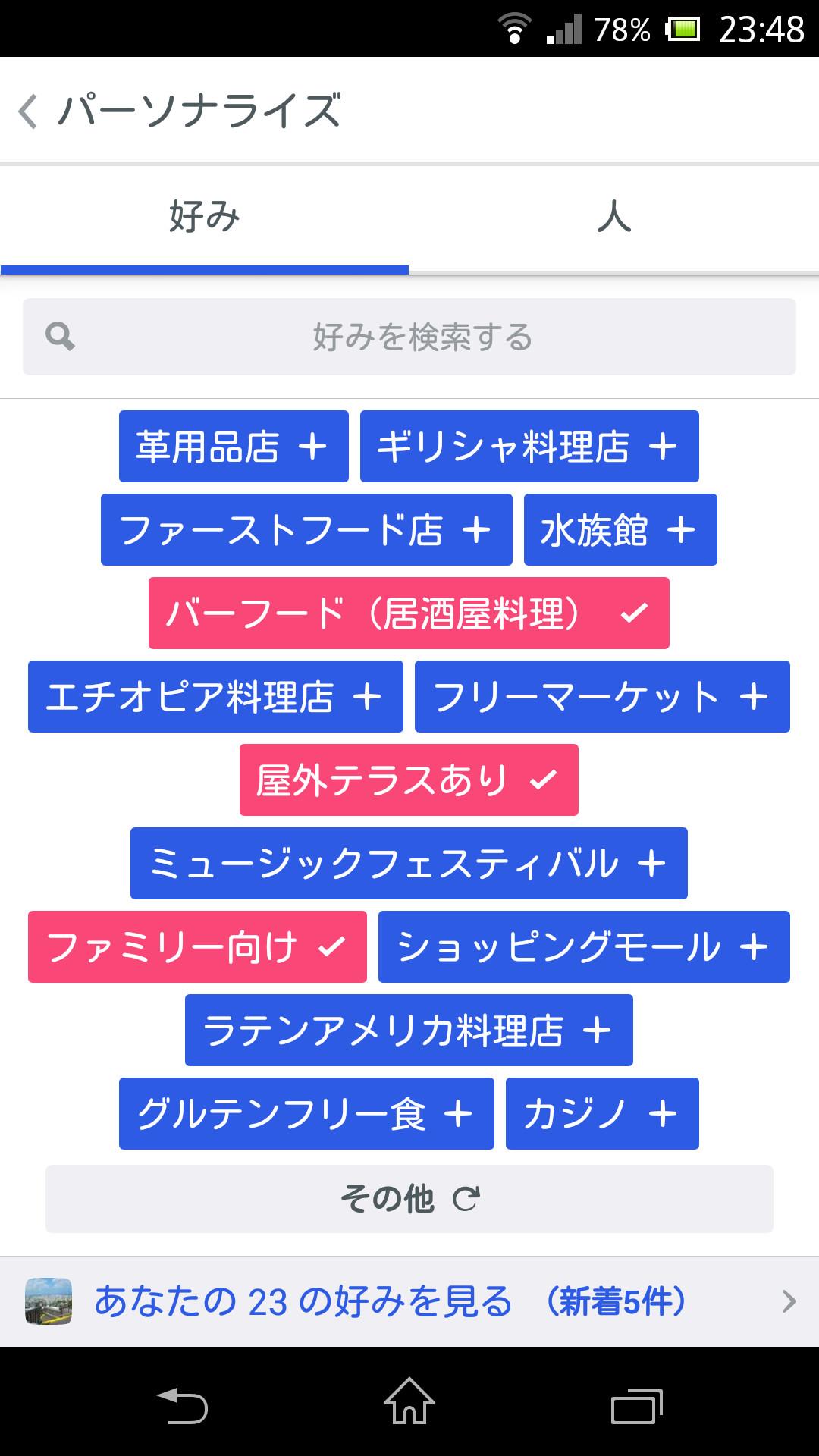 """""""パーソナライズ""""画面では、""""好み""""の設定やユーザーのフォローを行える"""