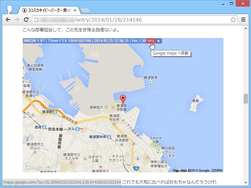 """位置情報が含まれている場合は、その位置を""""Google マップ""""で表示することも"""