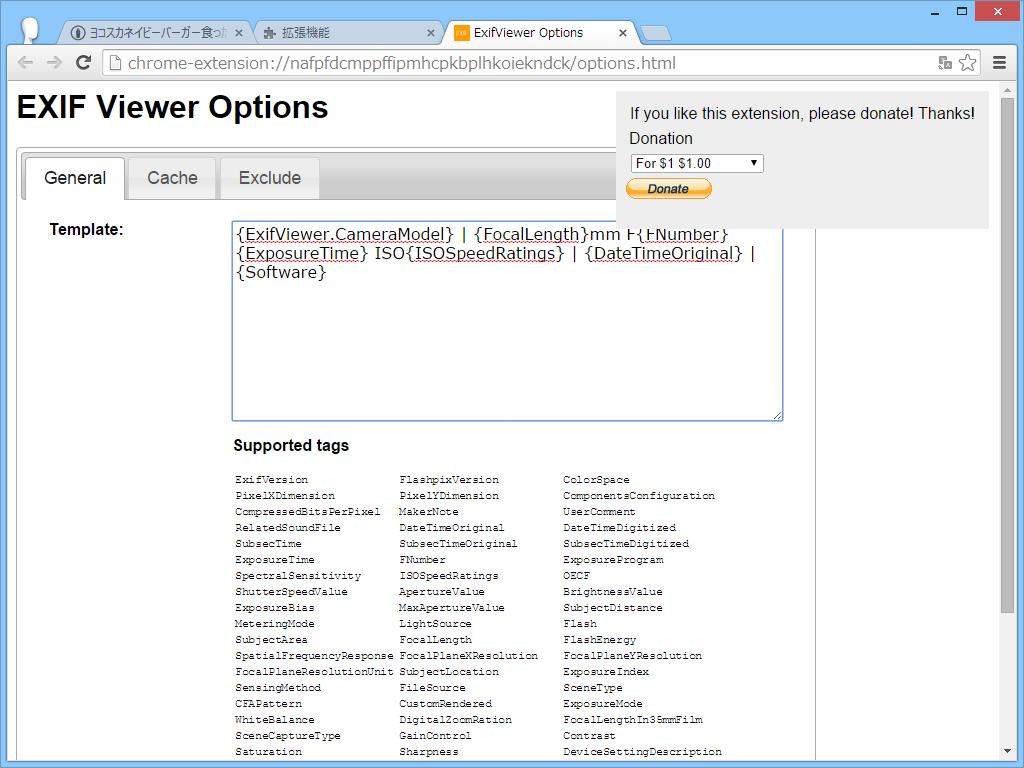 オプション画面。オーバーレイ表示する情報の書式を設定したり、本拡張機能を利用しない除外サイトを登録することが可能
