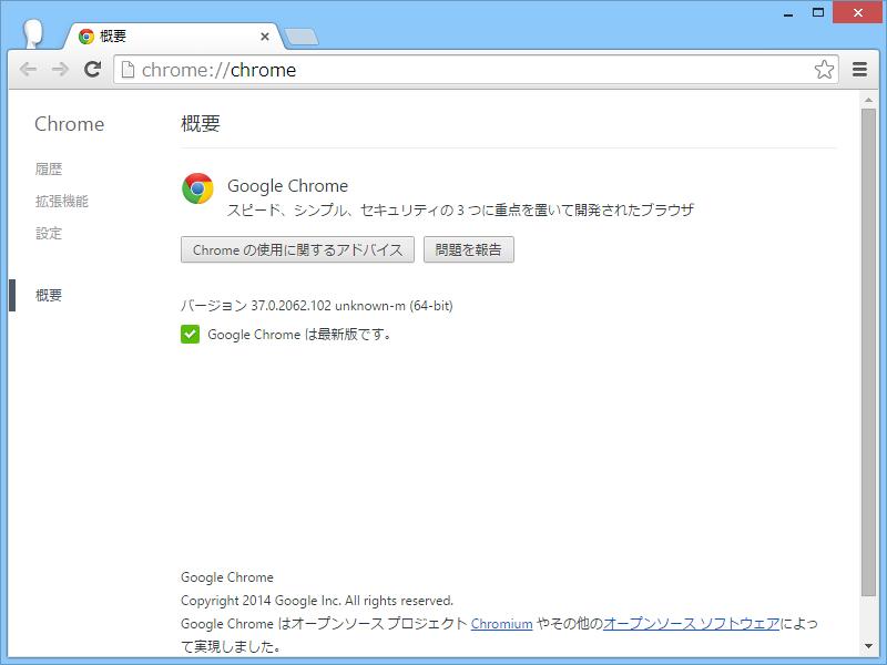 「Google Chrome」v37.0.2062.102